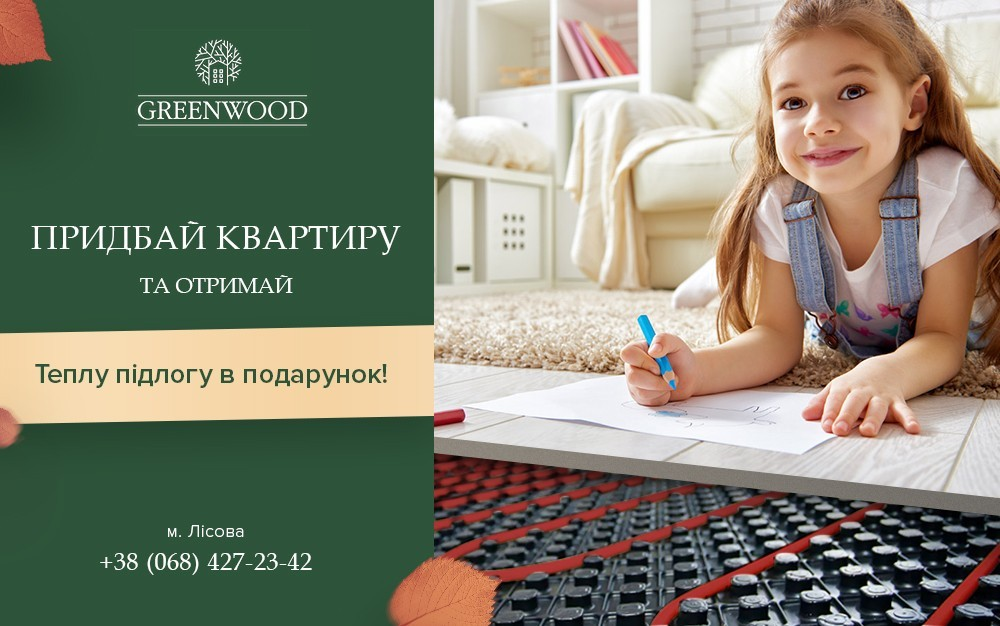 Warm floor as a gift when buying an apartment in RC Greenwood!