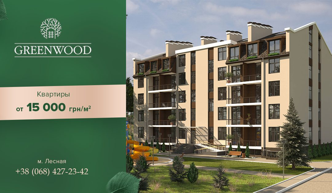 Action! Apartment for 15 000 UAH / m2 – «Greenwood»